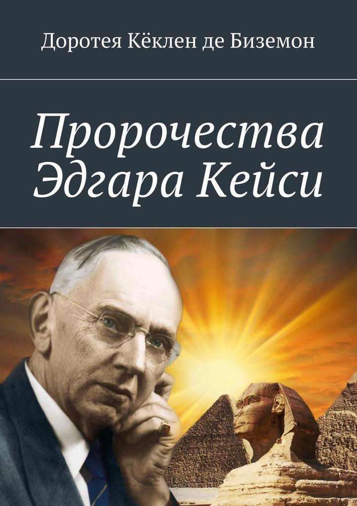 Доротея Кёклен де Биземон Пророчества Эдгара Кейси
