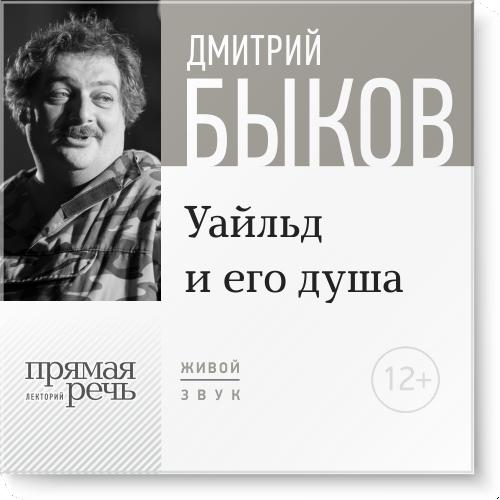 Дмитрий Быков Лекция «Уайльд и его душа» дмитрий юрич раненая душа