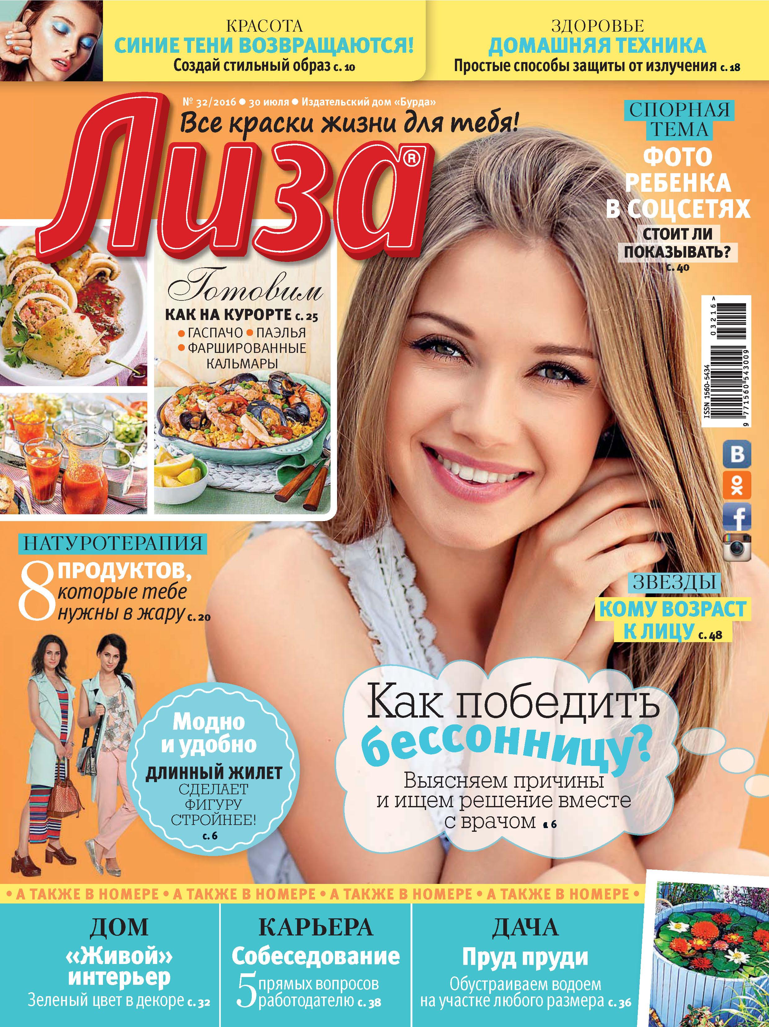 ИД «Бурда» Журнал «Лиза» №32/2016 ид бурда журнал лиза 32 2016