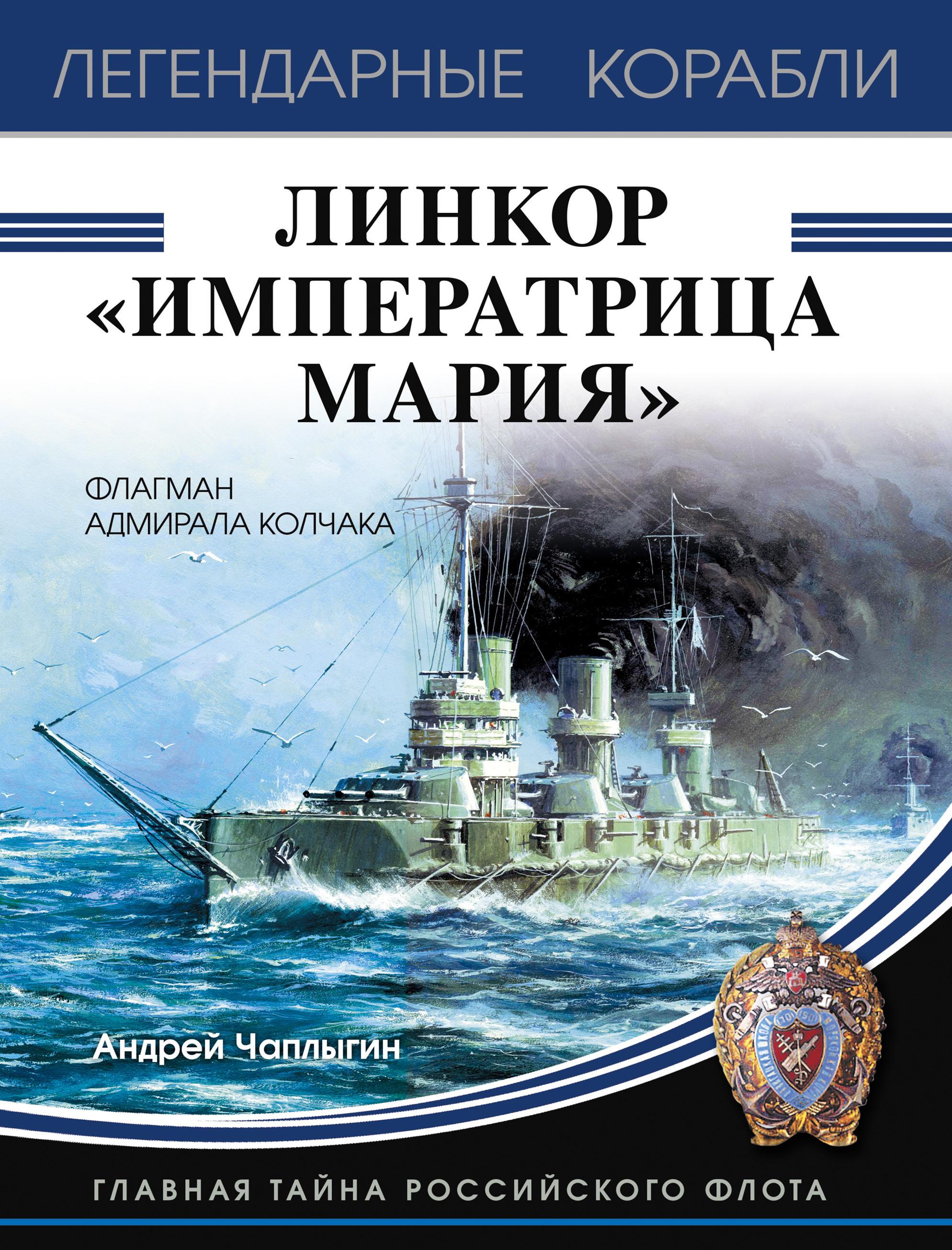 цена на Андрей Чаплыгин Линкор «Императрица Мария»