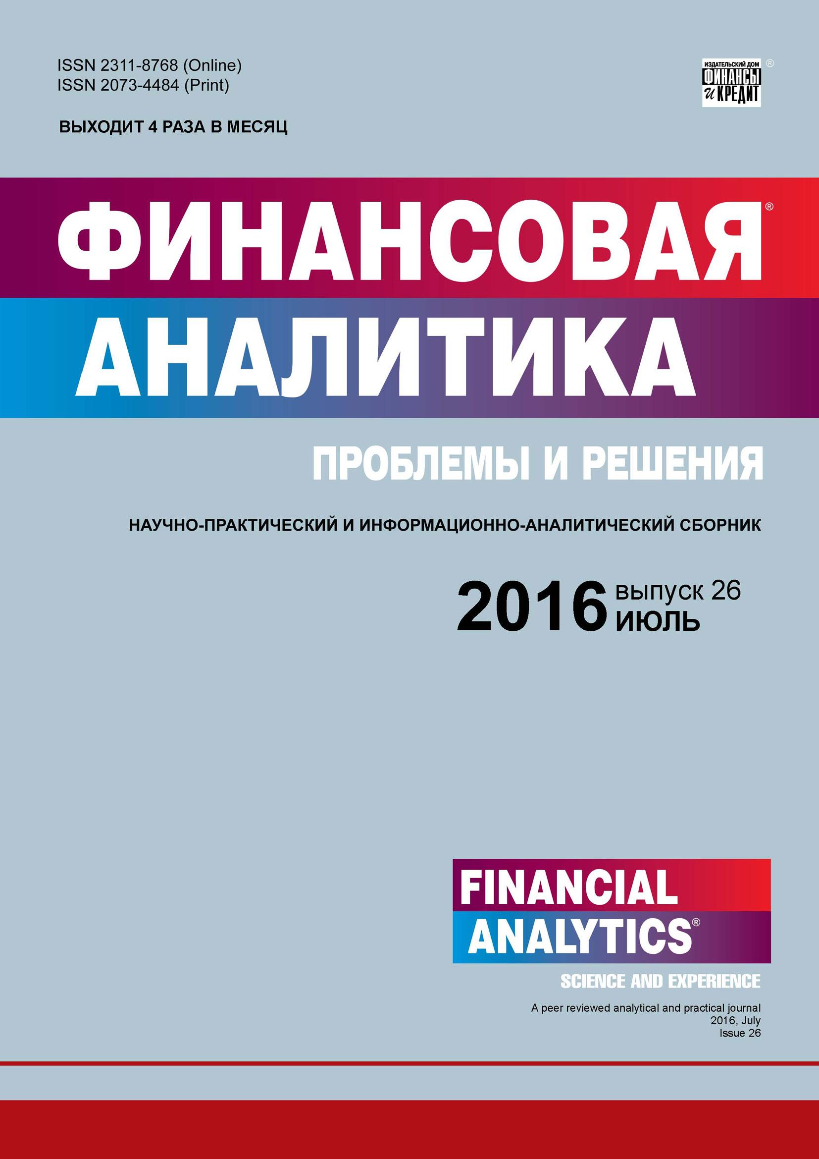 Отсутствует Финансовая аналитика: проблемы и решения № 26 (308) 2016 отсутствует финансовая аналитика проблемы и решения 1 235 2015
