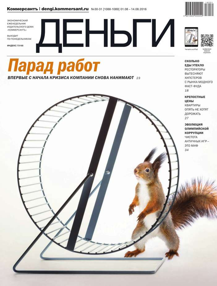 КоммерсантЪ Деньги 30-31-2016
