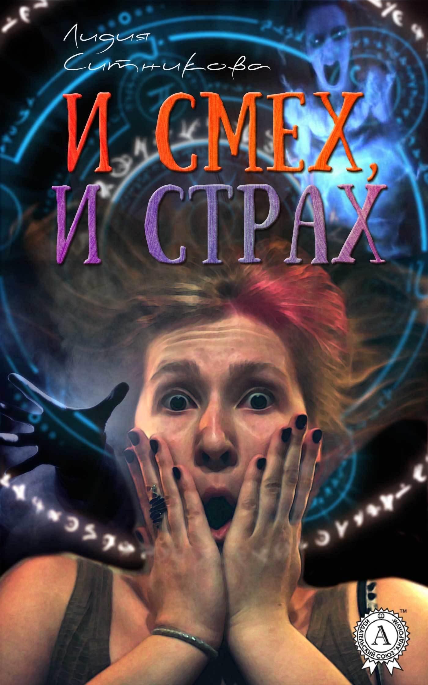цены на Лидия Ситникова И смех, и страх  в интернет-магазинах