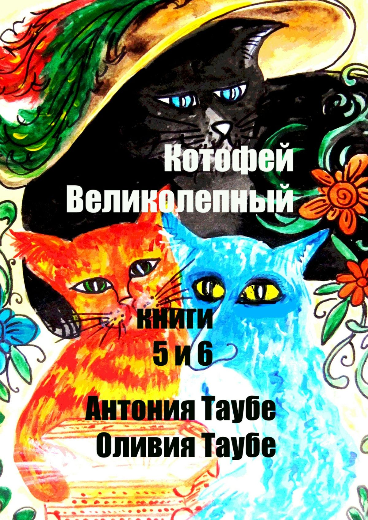 Антония Таубе Котофей Великолепный. Книги 5 и 6 антония таубе котофей великолепный книга 7