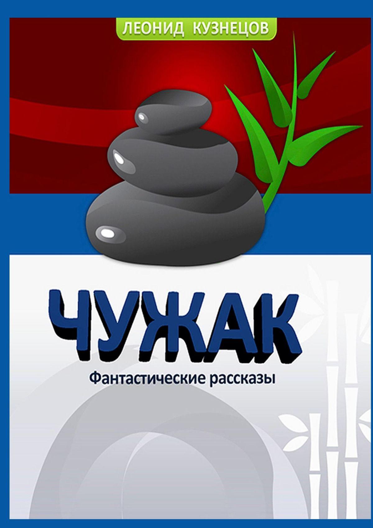 Леонид Кузнецов Чужак кэннон д три факта об элси