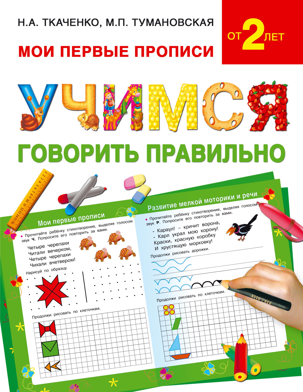 М. П. Тумановская Учимся говорить правильно учимся правильно произносить звуки ш и ж