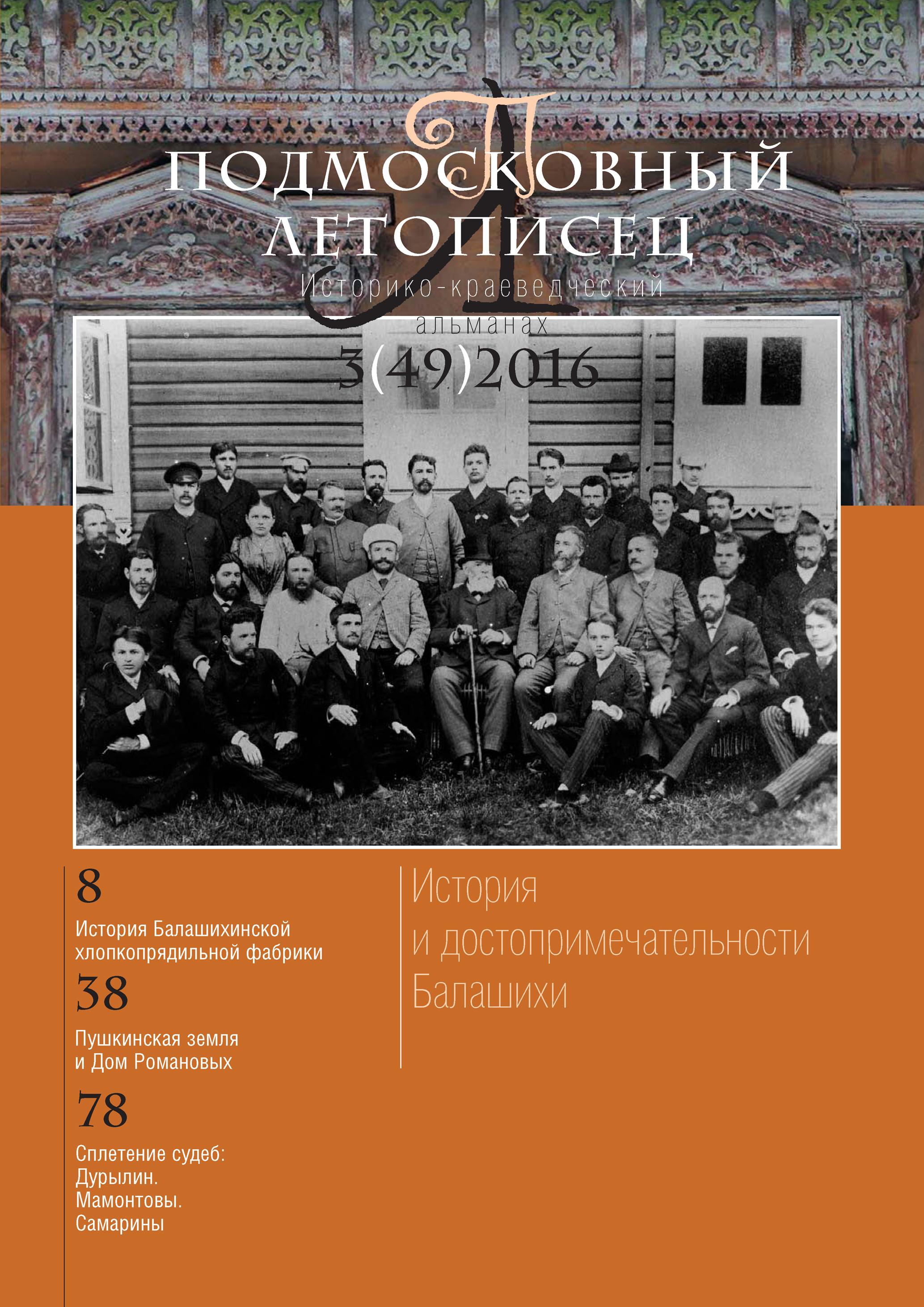 Отсутствует Подмосковный летописец № 3 (49) 2016 аквариумистика пушкино