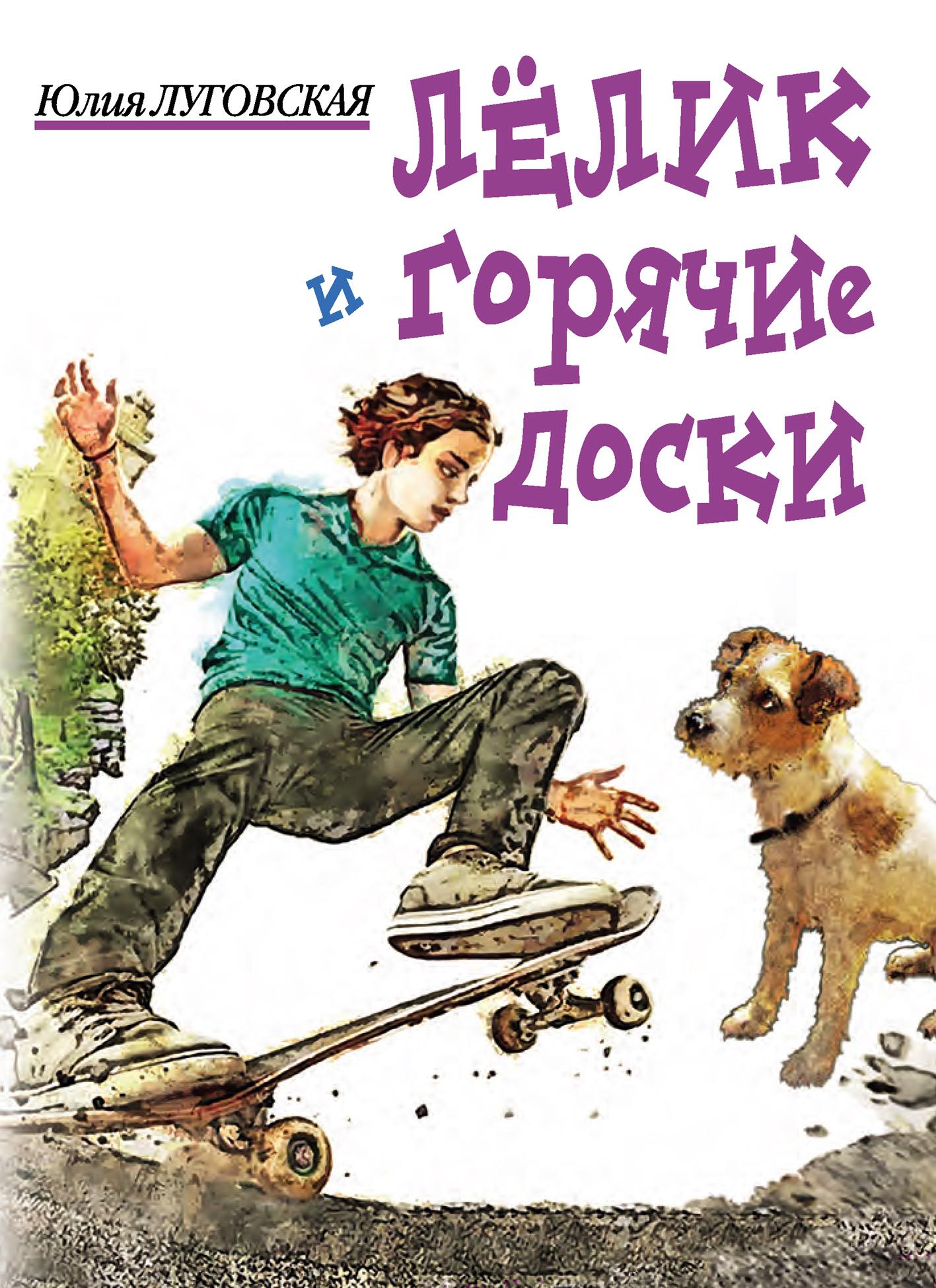 Юлия Луговская Лелик и горячие доски мгсо для детей и юношества