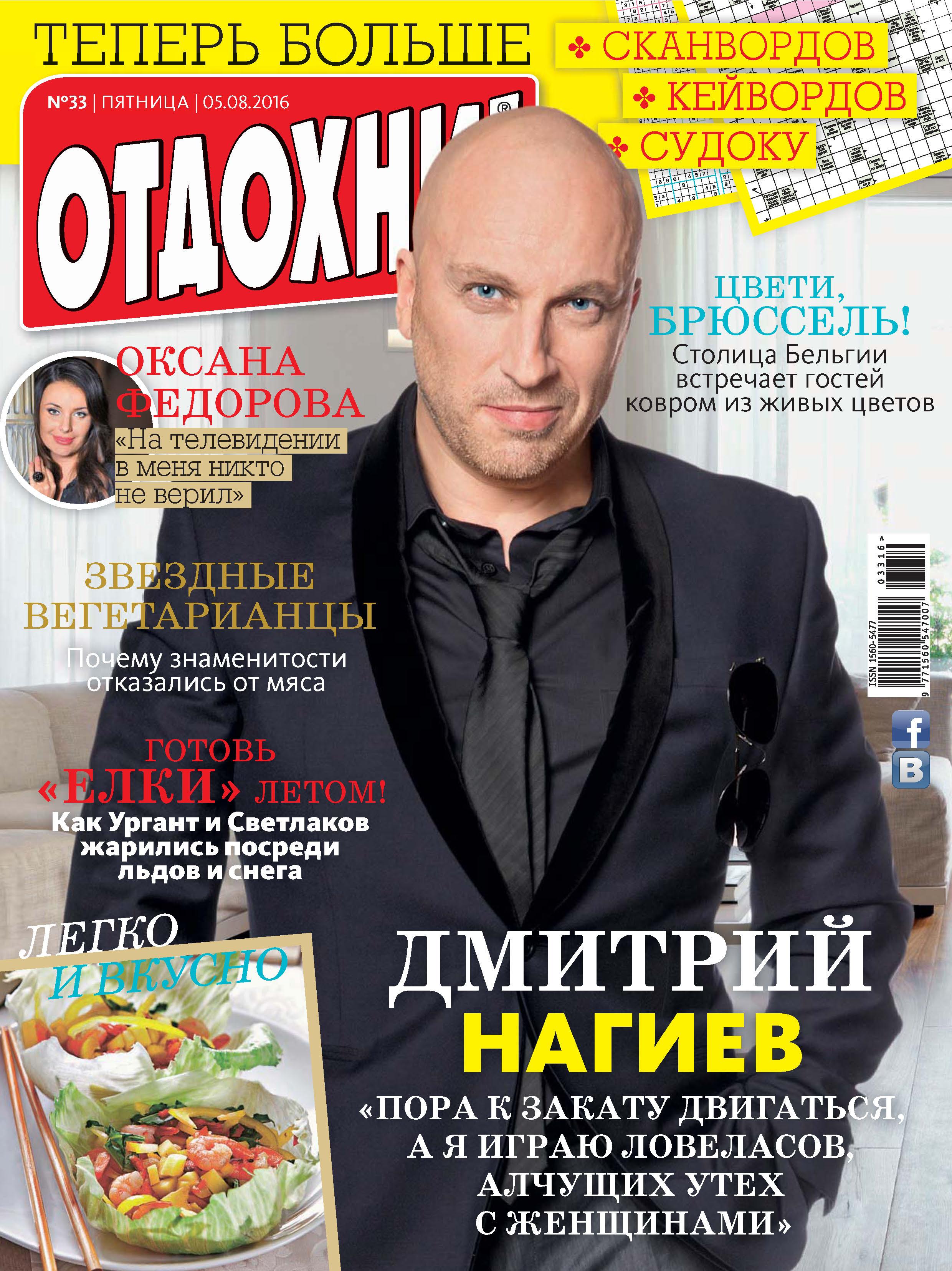 ИД «Бурда» Журнал «Отдохни!» №33/2016 ид бурда журнал лиза 33 2016