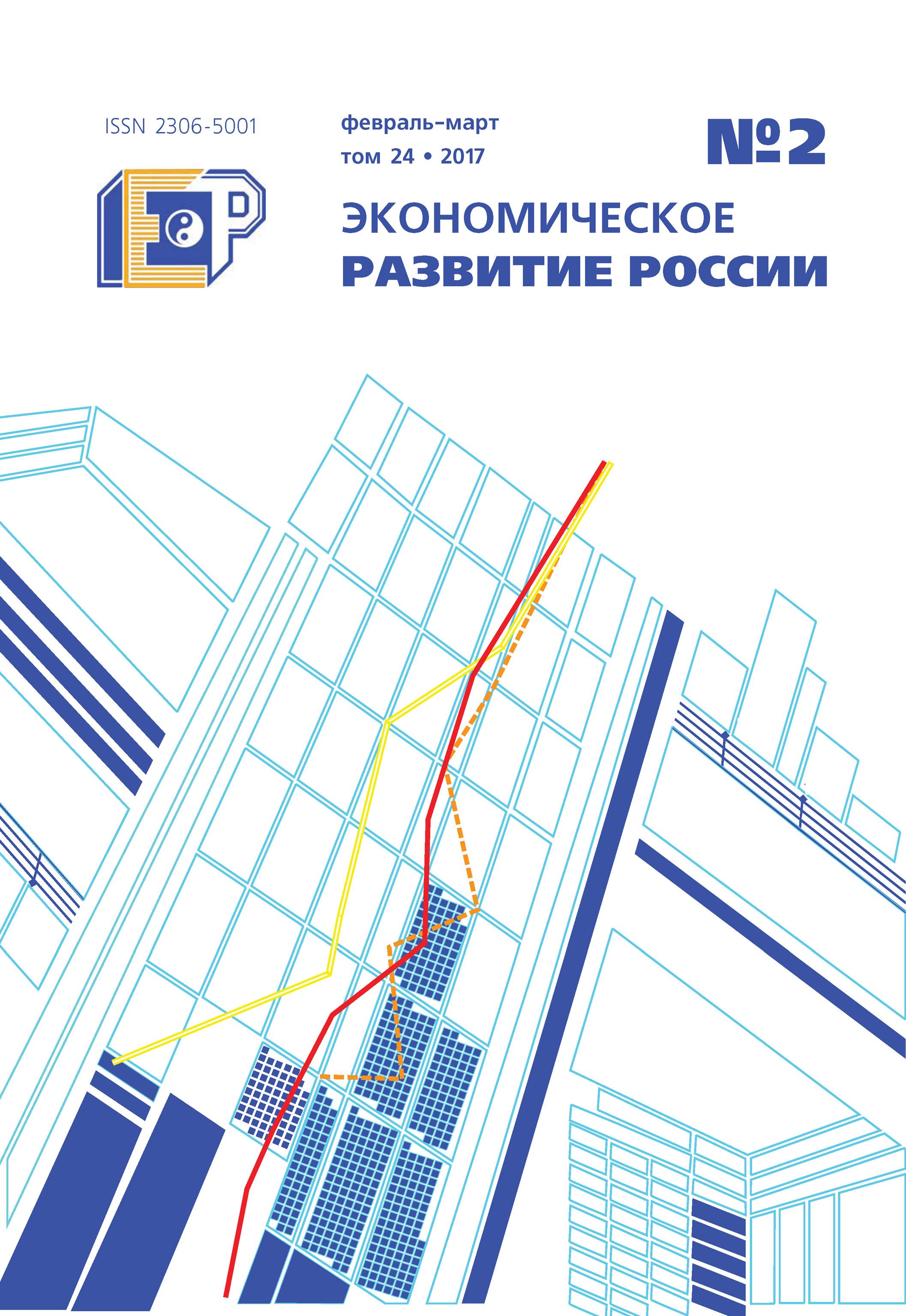 Отсутствует Экономическое развитие России № 2 2017