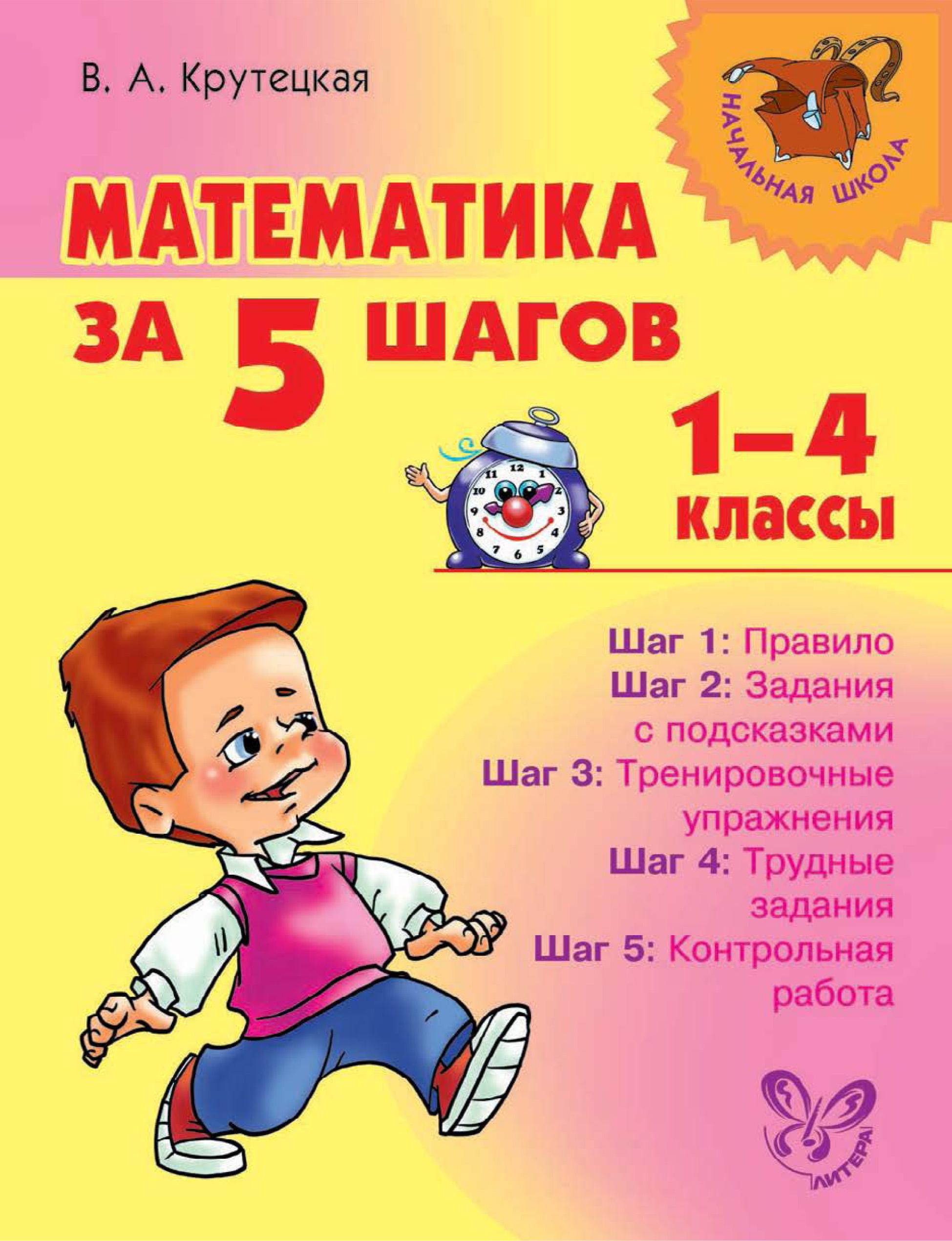 В. А. Крутецкая Математика за 5 шагов. 1–4 классы учебники ид литера математика за 5 шагов 1 4 классы