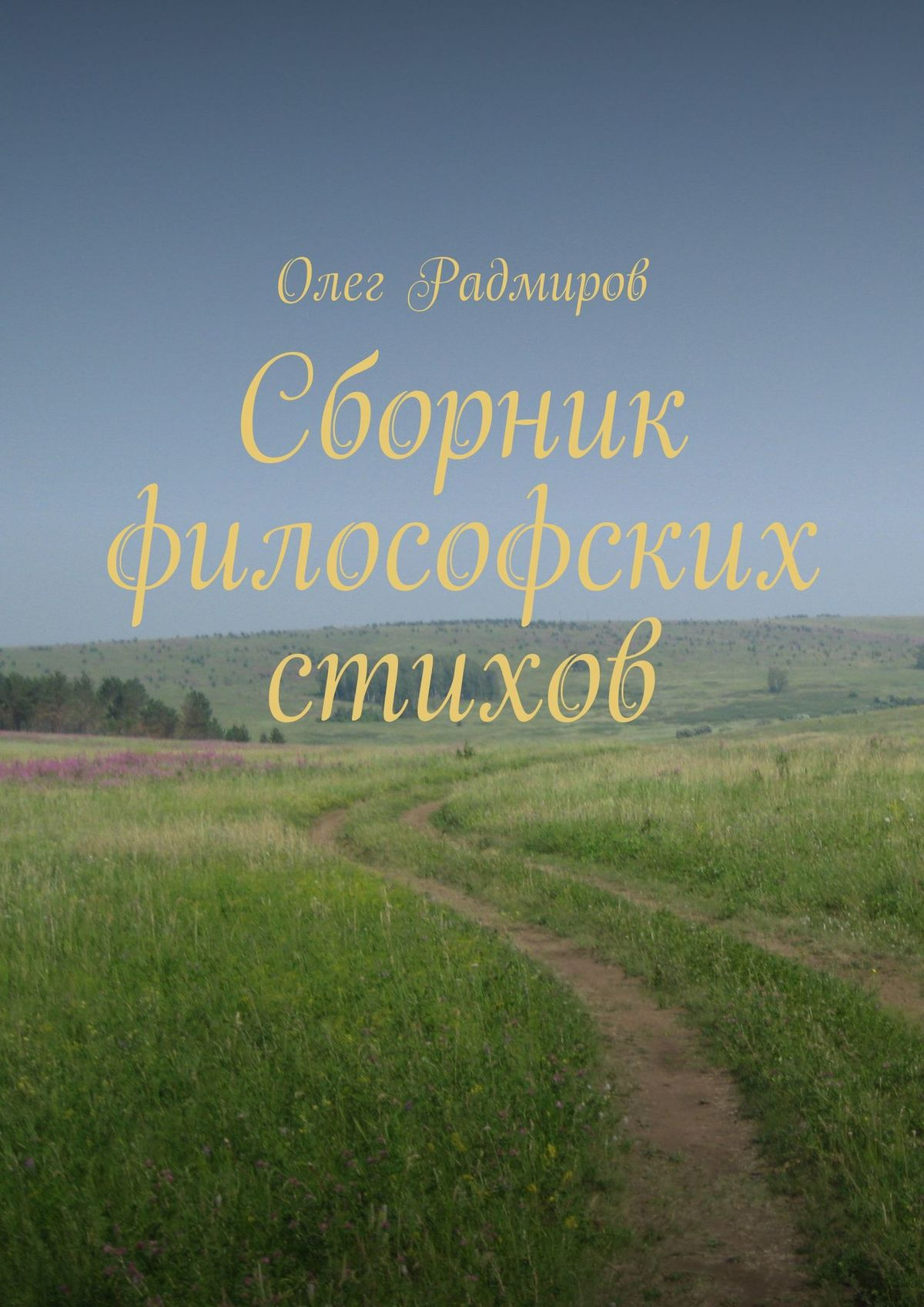 Олег Радмиров Сборник философских стихов цена и фото