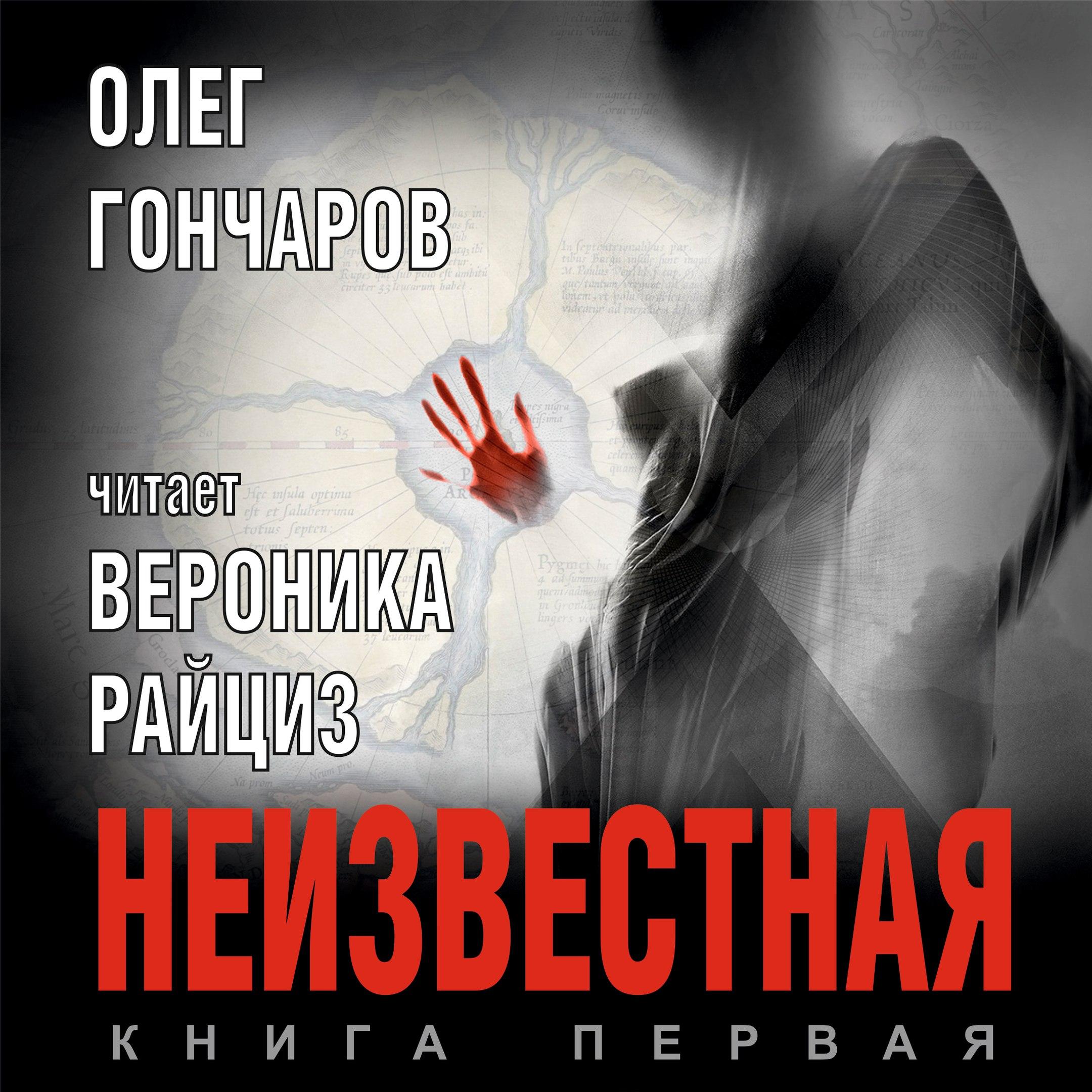Олег Гончаров Неизвестная. Книга первая поручает россия