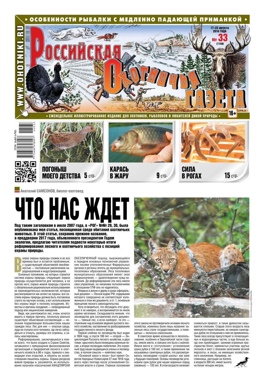 Редакция газеты Российская Охотничья Газета Российская Охотничья Газета 33-2016 цена в Москве и Питере