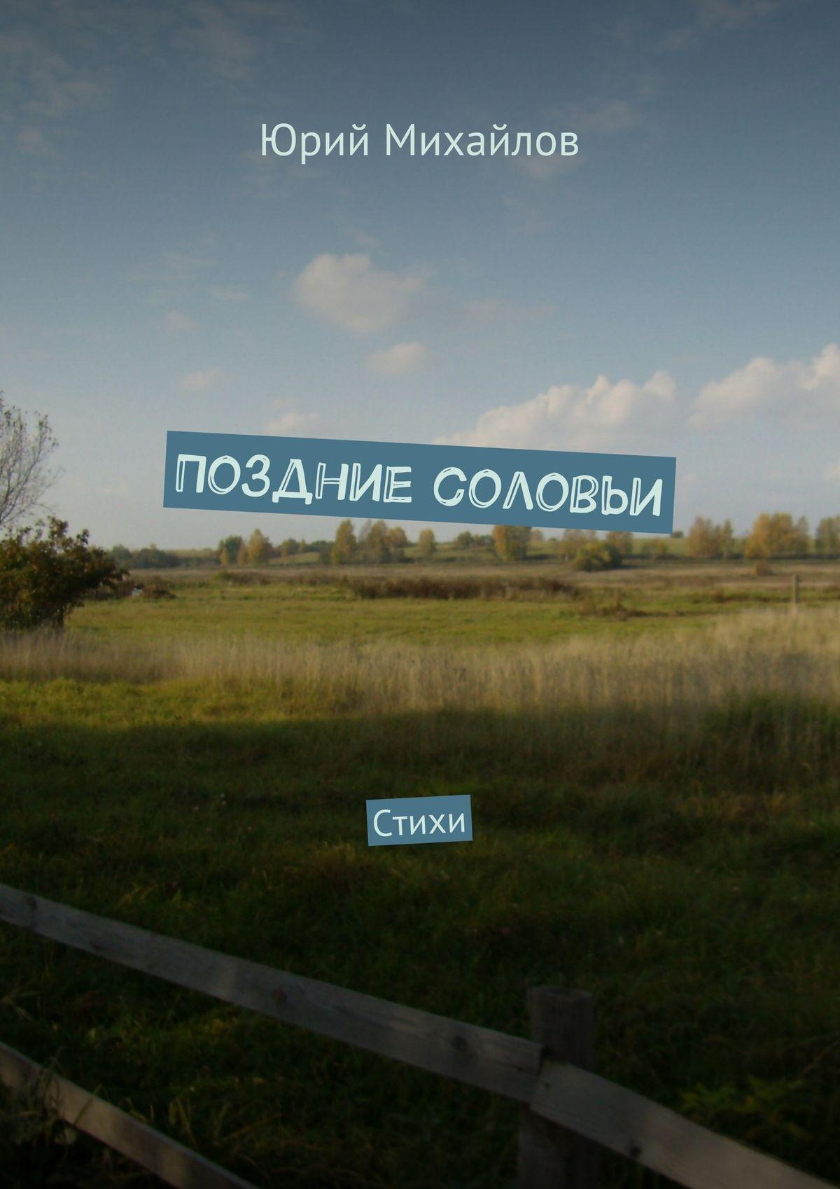 все цены на Юрий Михайлов Поздние соловьи. Стихи онлайн