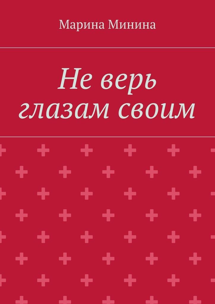 Марина Леонидовна Минина Неверь глазам своим г м куликова не верь глазам своим или фантом ручной сборки