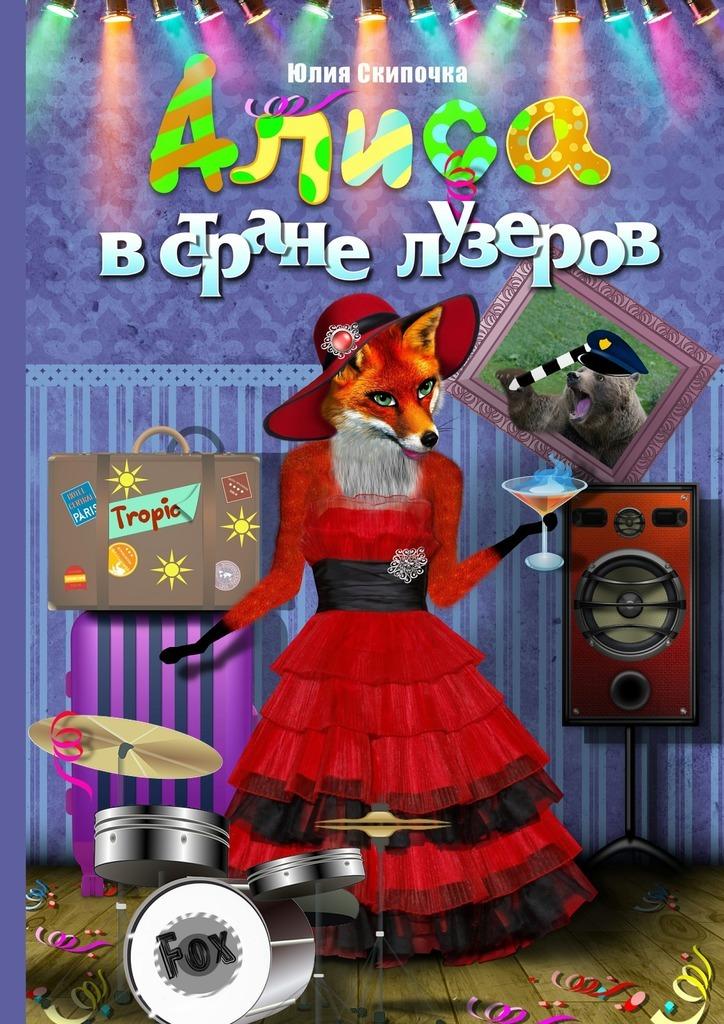 Юлия Скипочка Алиса в стране лузеров алиса орлова вязовская не было бы счастья…