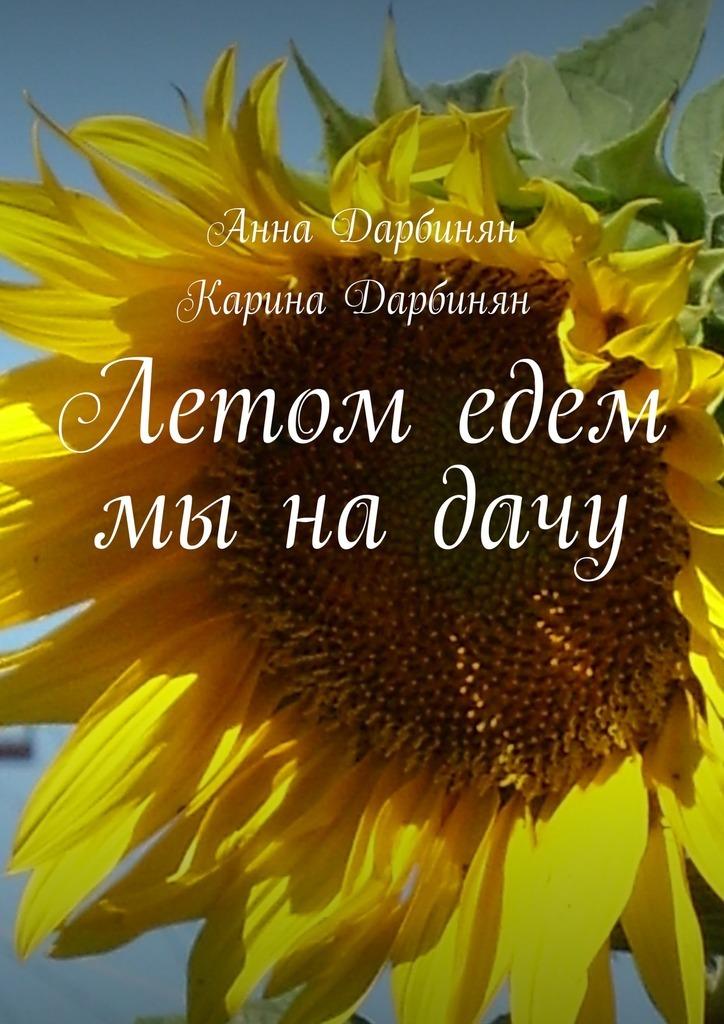 Анна Дарбинян Летом едем мы на дачу