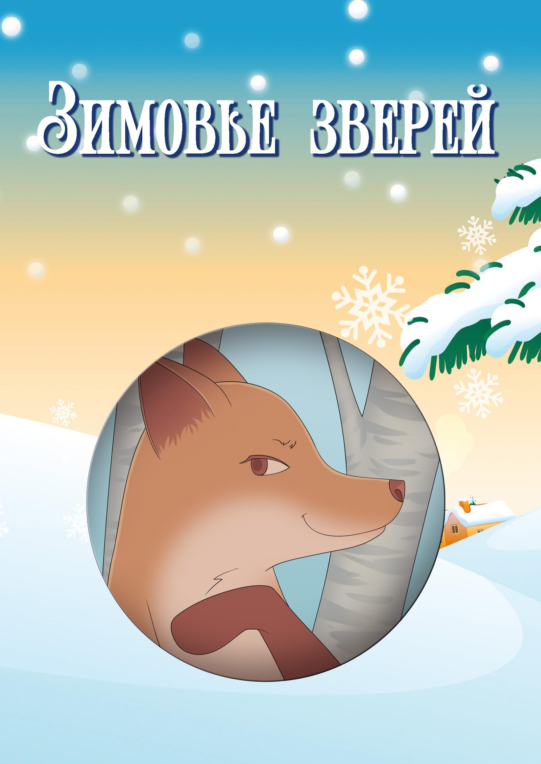 Игорь Павлов Зимовье зверей (сборник) все цены