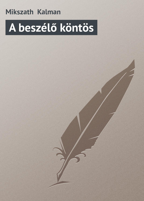 цена Mikszath Kalman A beszélő köntös онлайн в 2017 году