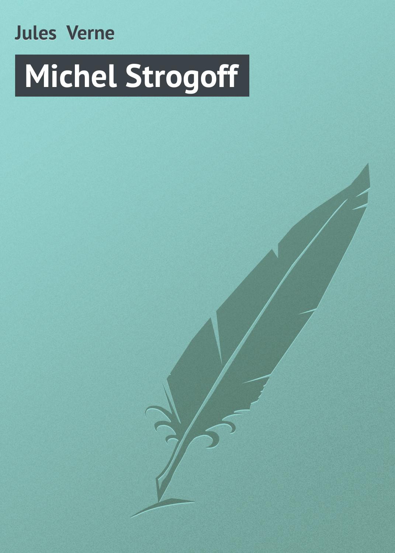 Жюль Верн Michel Strogoff жюль верн семья ратон фантастическая сказка page 5