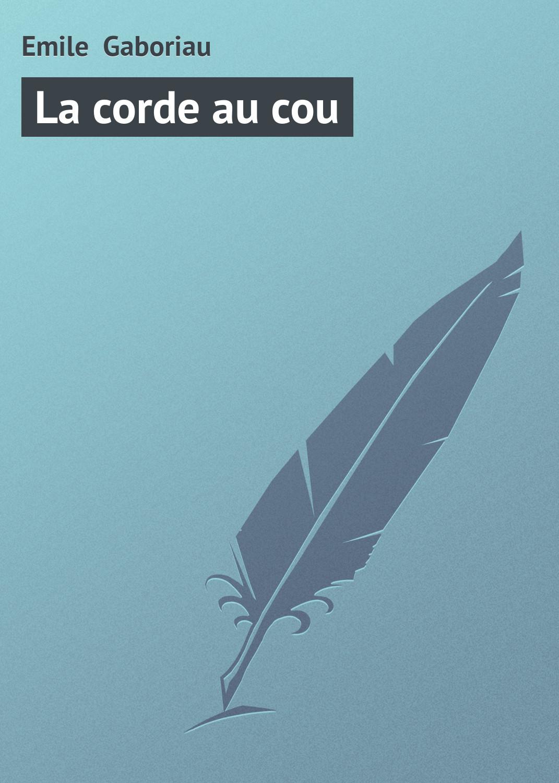 Emile Gaboriau La corde au cou цена и фото