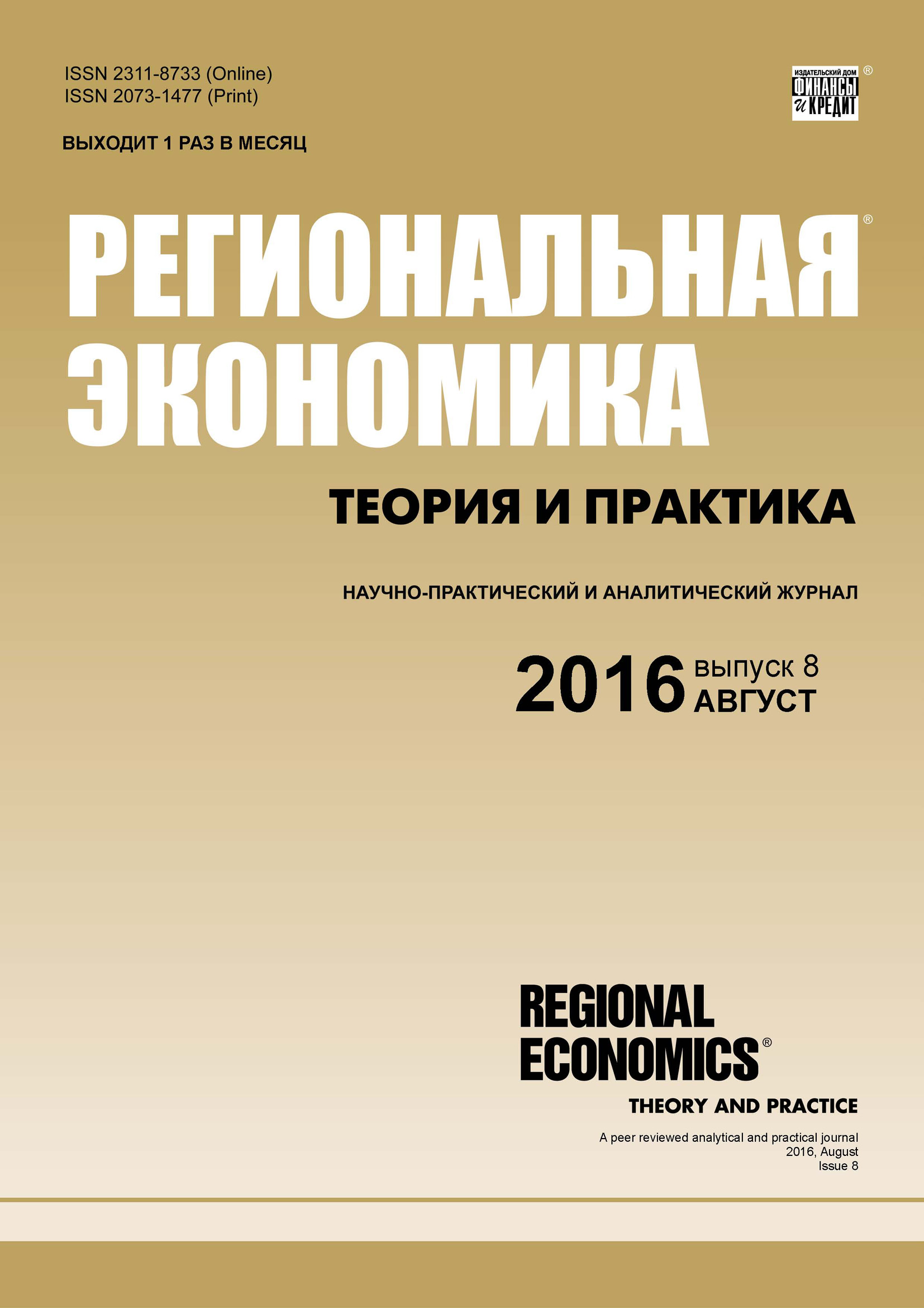 Отсутствует Региональная экономика: теория и практика № 8 (431) 2016