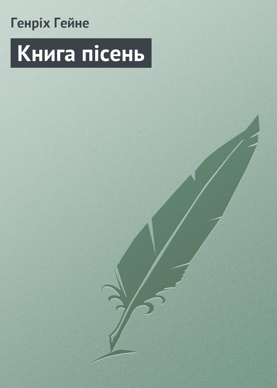 Генрих Гейне Книга пісень генрих архипов народная книга о фаусте