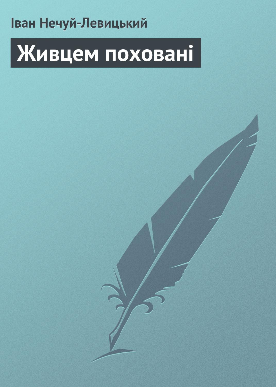 Иван Нечуй-Левицкий Живцем поховані иван нечуй левицкий хмари