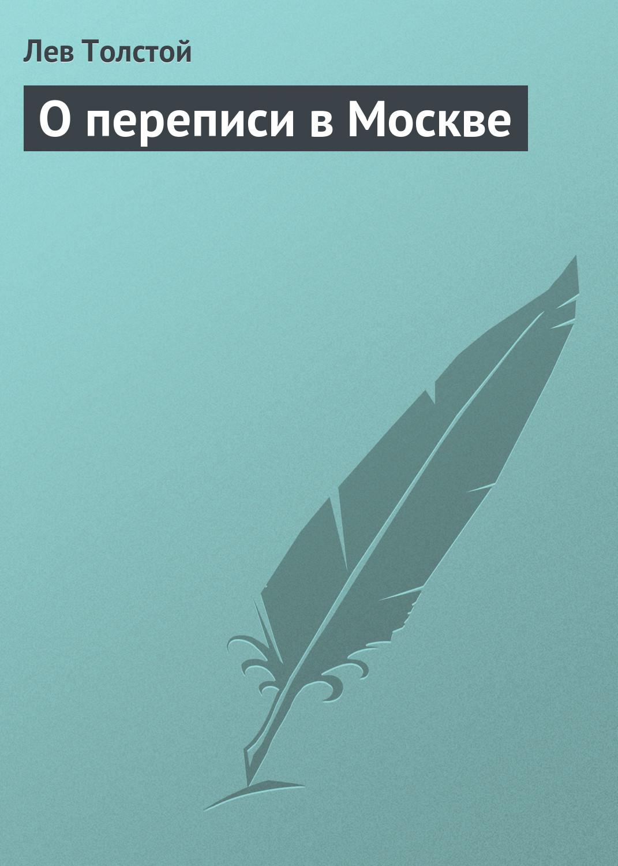 Ле Толстой О переписи Моске