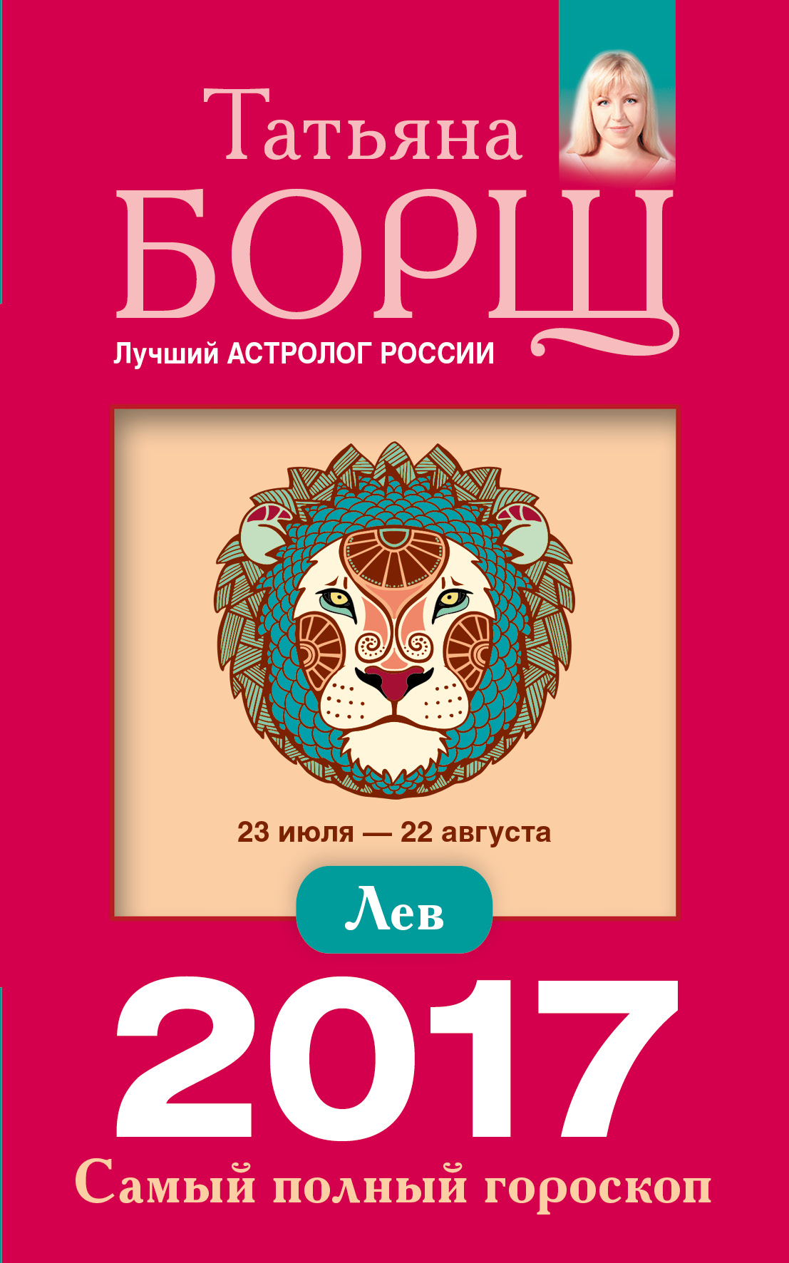 Татьяна Борщ Лев. Самый полный гороскоп на 2017 год татьяна борщ лев самый полный гороскоп на 2018 год 23 июля 23 августа