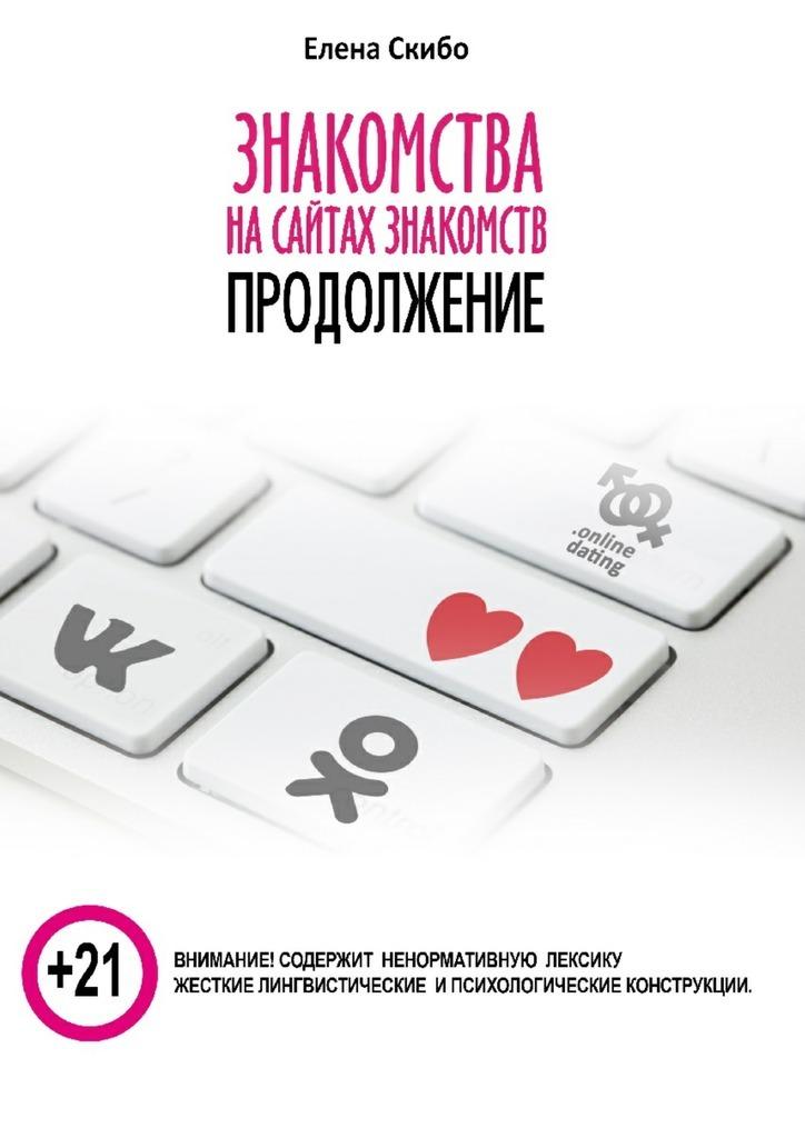 Елена Скибо Знакомства насайтах знакомств: продолжение