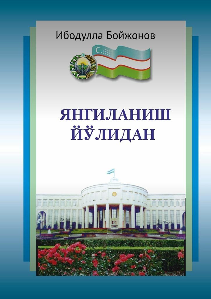 Янгиланиш йўлидан