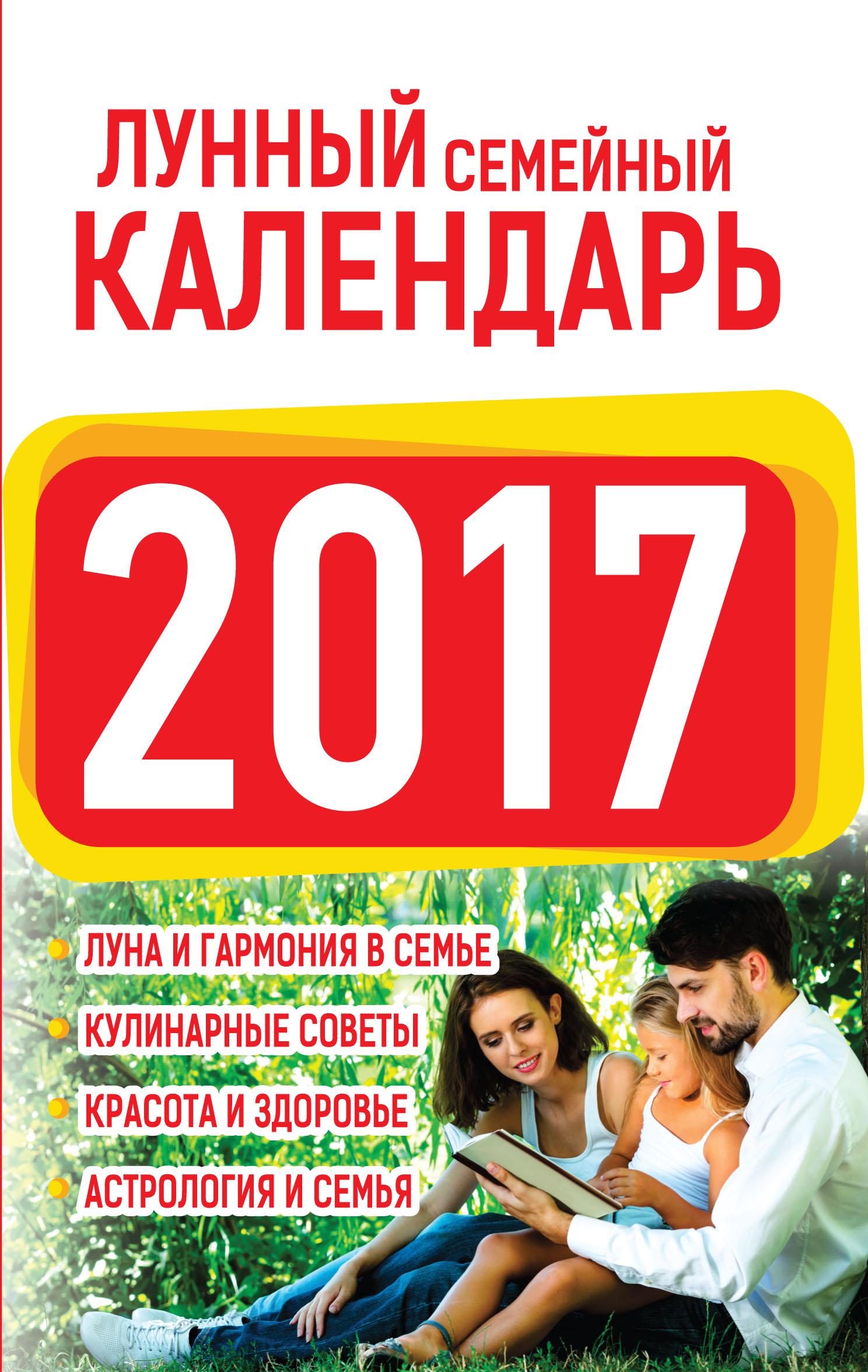 Нина Виноградова Лунный семейный календарь 2017 нина виноградова лунный календарь богатства и успеха на 2016 год