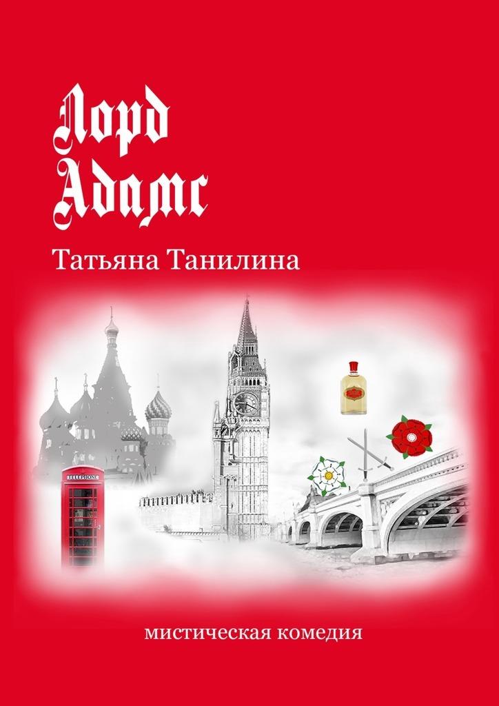 купить Татьяна Танилина Лорд Адамс. Мистическая комедия по цене 120 рублей