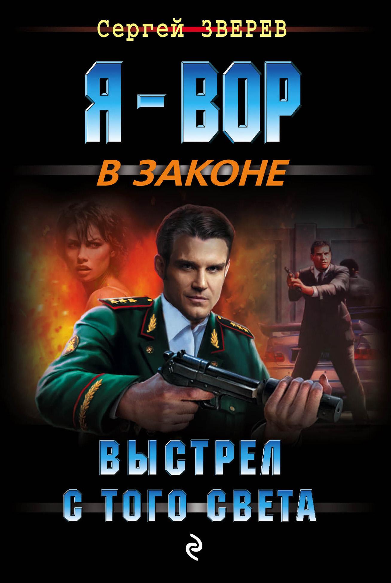 Сергей Зверев Выстрел с того света сергей зверев игры шакалов