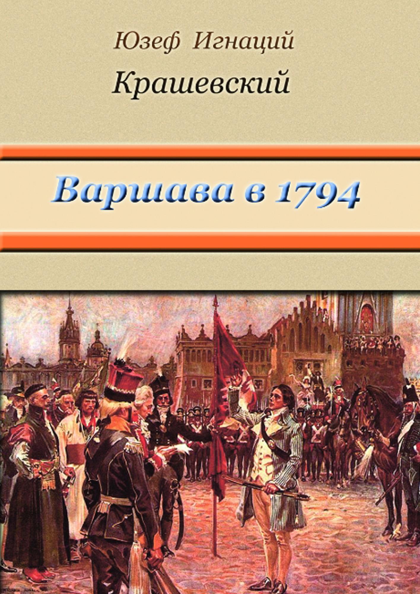 Юзеф Игнаций Крашевский Варшава в 1794 году (сборник) крашевский юзеф игнаций безымянная