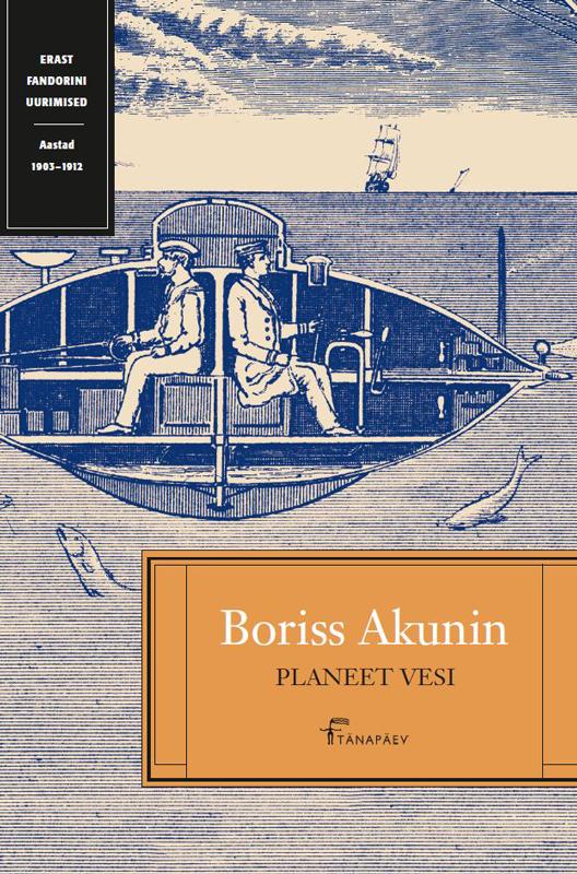 цена Борис Акунин Planeet Vesi онлайн в 2017 году