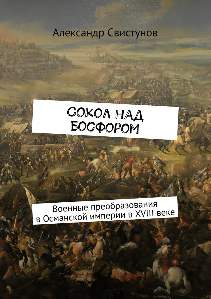 Сокол над Босфором. Военные преобразования вОсманской империи вXVIIIвеке
