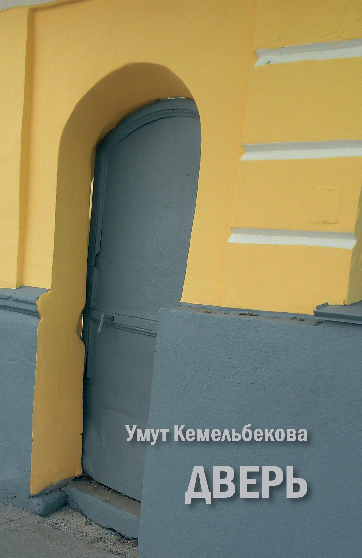 Умут Кемельбекова Дверь (сборник) умут кемельбекова переход