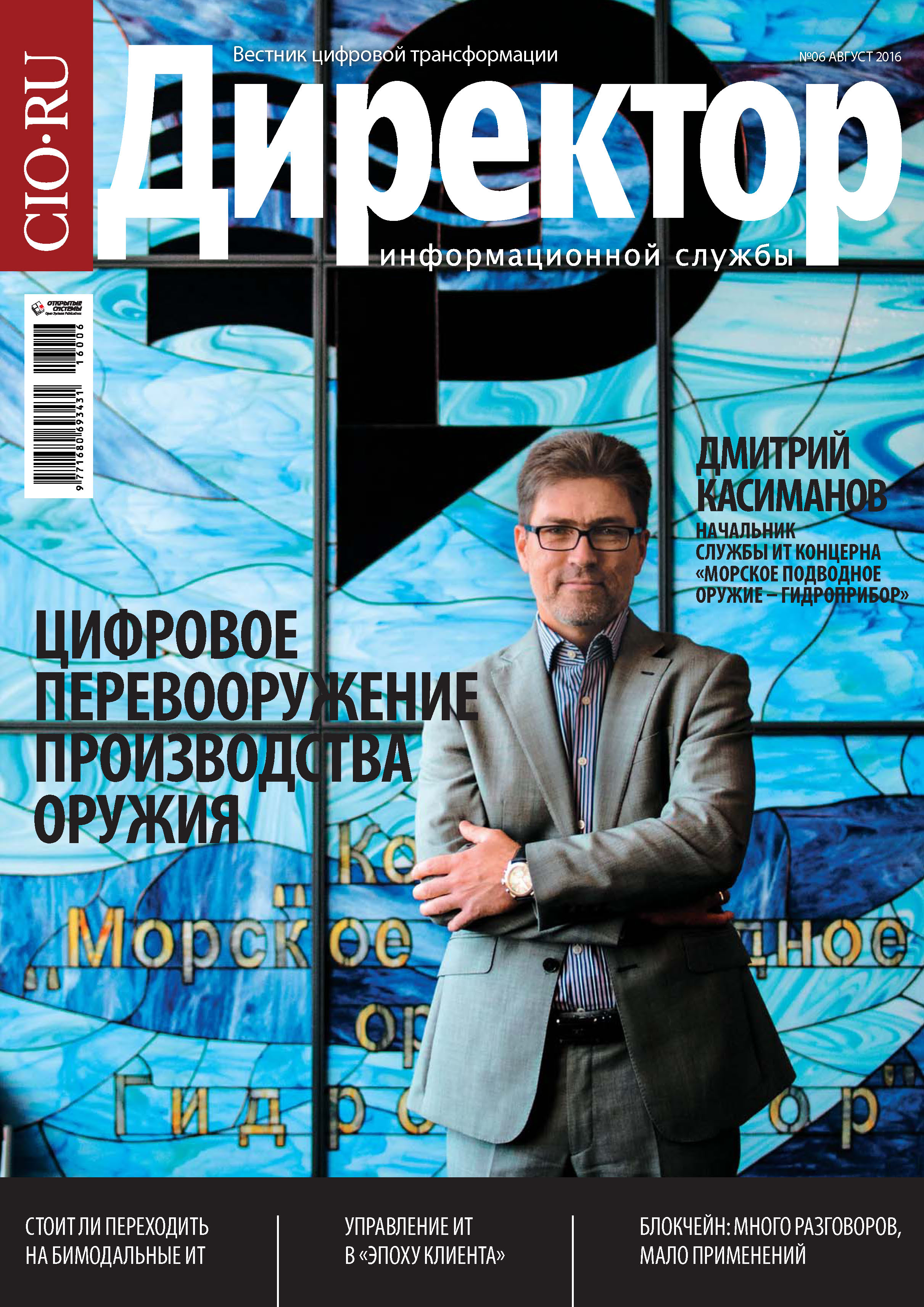 Открытые системы Директор информационной службы №06/2016