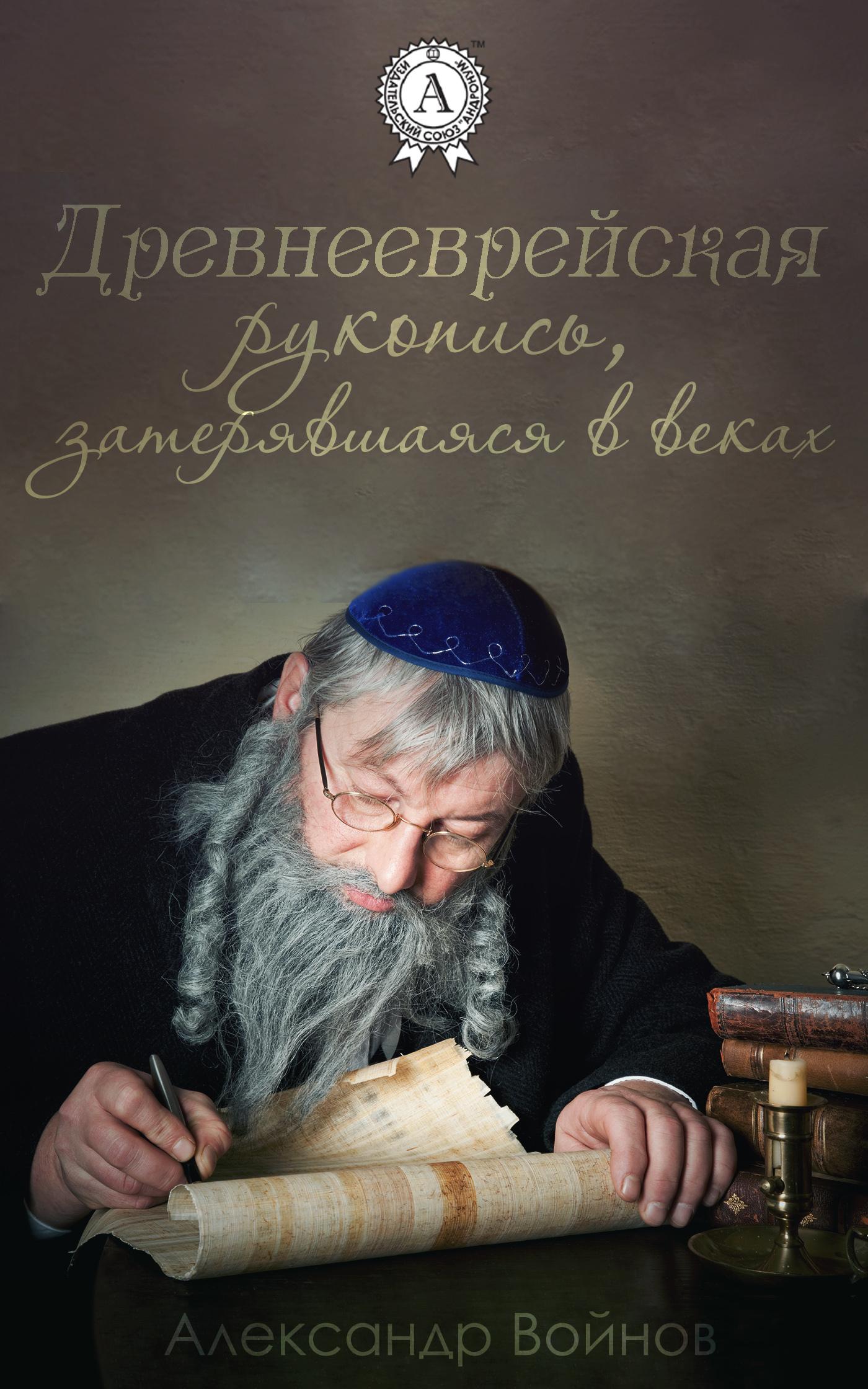 Александр Войнов Древнееврейская рукопись, затерявшаяся в веках александр войнов древнееврейская рукопись затерявшаяся в веках