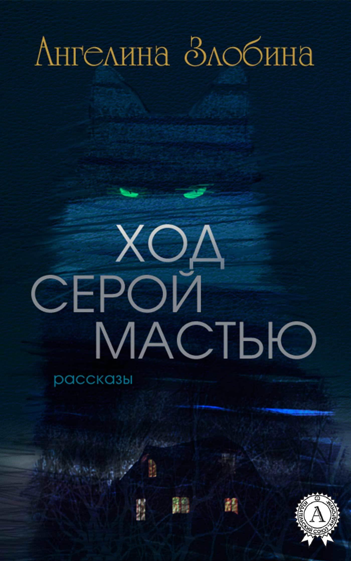 Ангелина Злобина Ход серой мастью (Сборник рассказов)