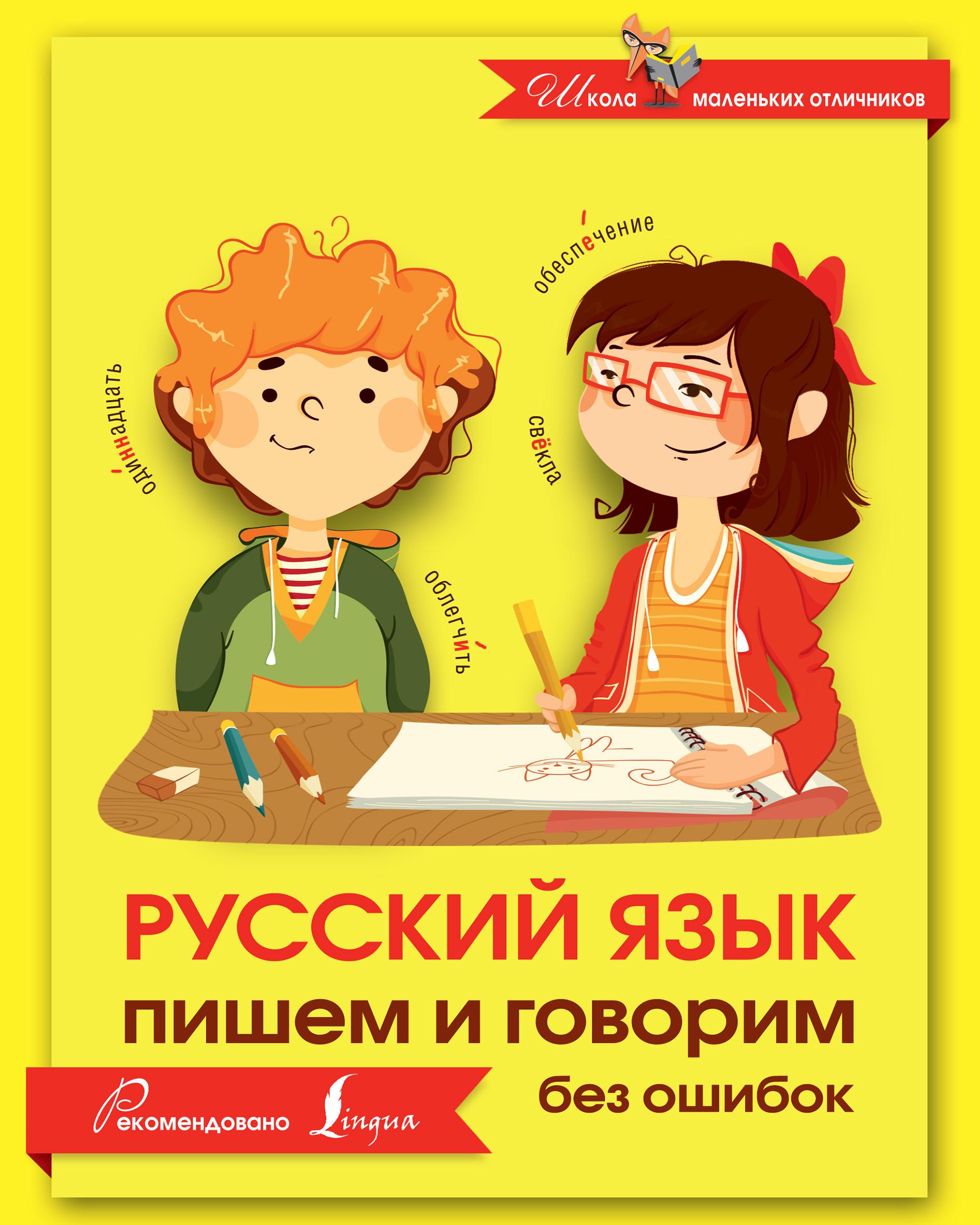 Отсутствует Русский язык. Пишем и говорим без ошибок отсутствует русский язык пишем буквы и слова