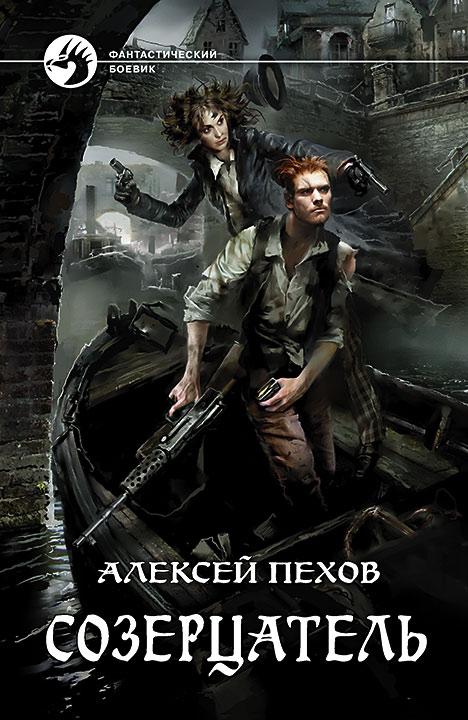 Фото - Алексей Пехов Созерцатель пехов алексей созерцатель