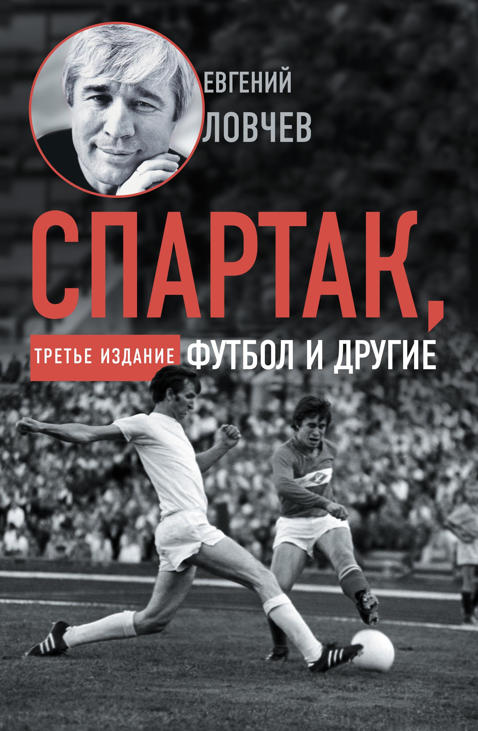 Евгений Ловчев «Спартак»и другие