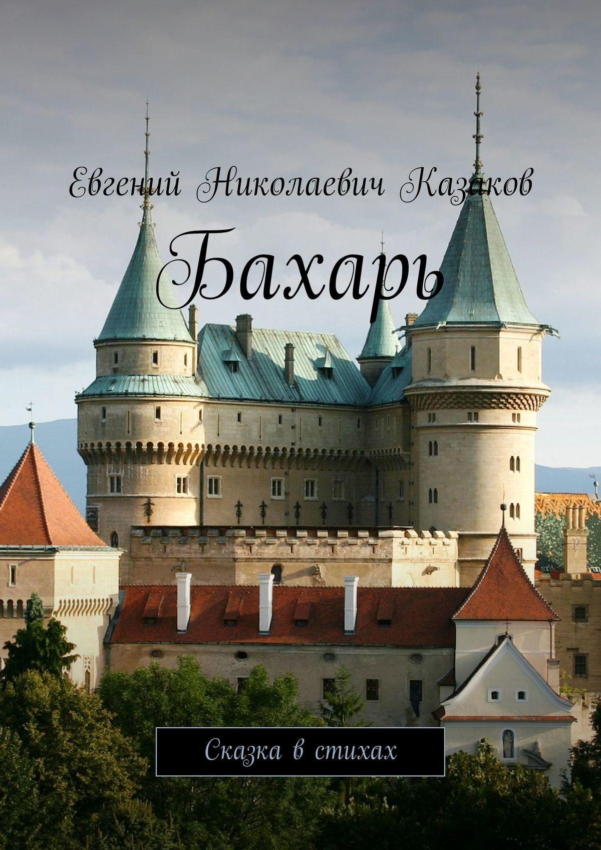 Евгений Николаевич Казаков Бахарь. Сказка встихах глиори д непогода сказка в стихах