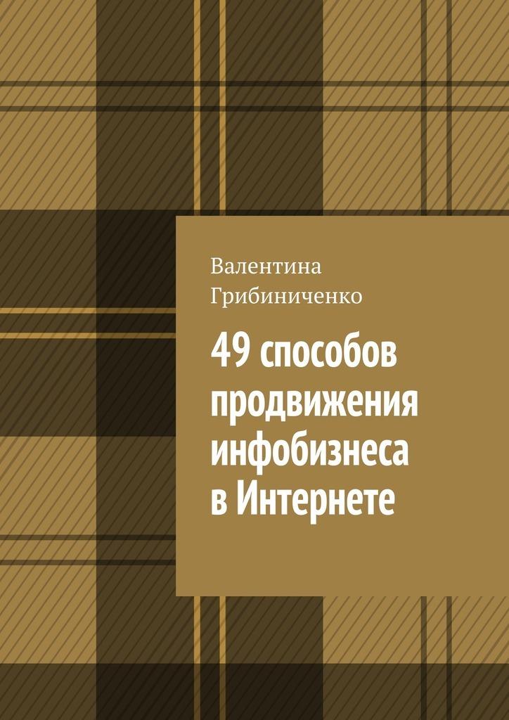 цена Валентина Грибиниченко 49 способов продвижения инфобизнеса вИнтернете