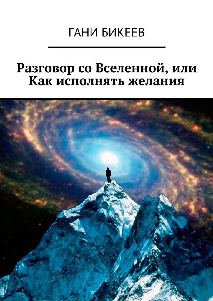 все цены на Гани Бикеев Разговор со Вселенной, или Как исполнять желания онлайн
