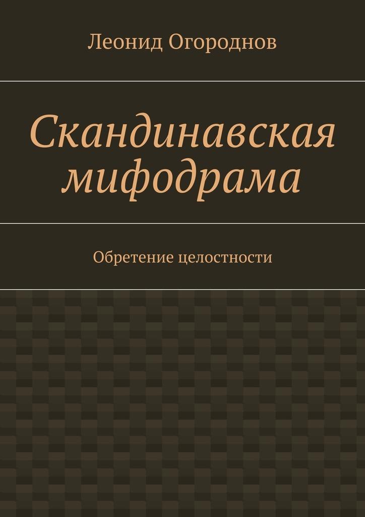 skandinavskaya mifodrama obretenie tselostnosti
